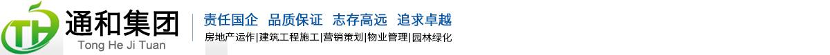 安徽省通和房地产万博maxbetx注册有限公司
